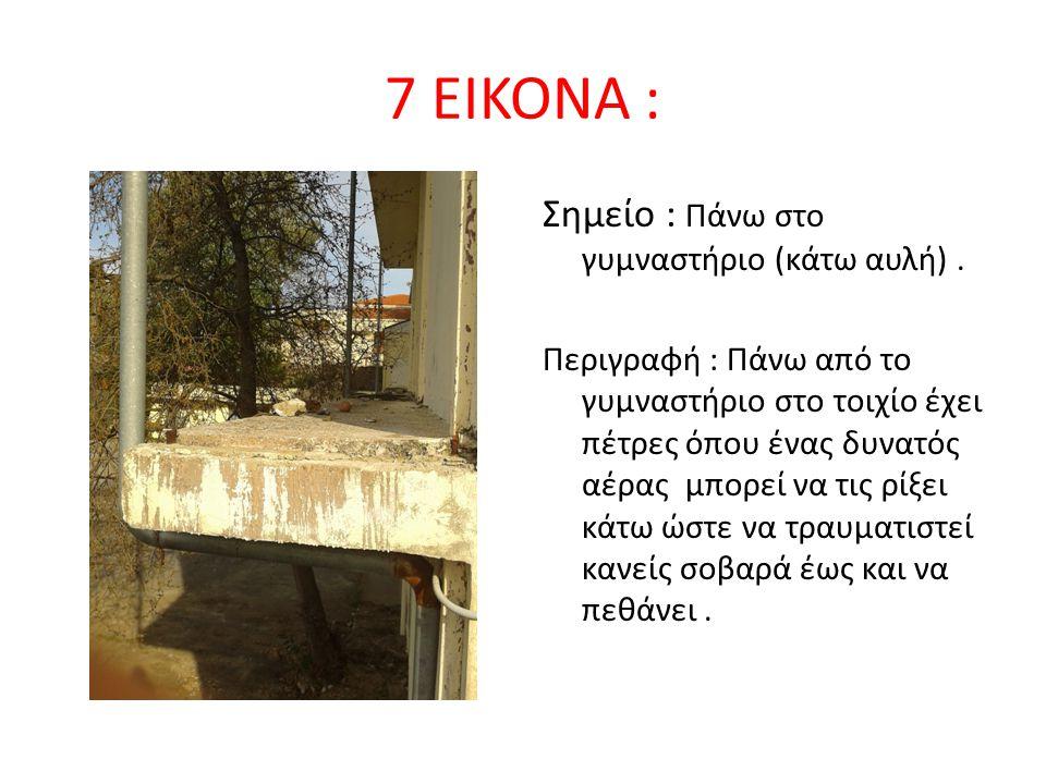 7 ΕΙΚΟΝΑ : Σημείο : Πάνω στο γυμναστήριο (κάτω αυλή) .