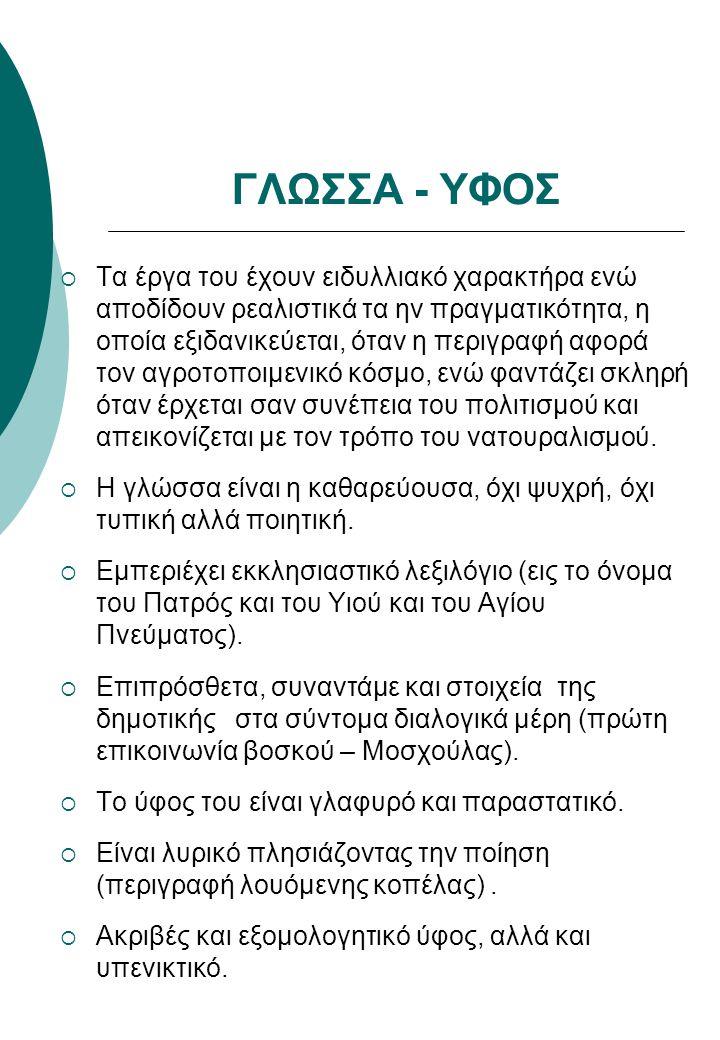 ΓΛΩΣΣΑ - ΥΦΟΣ