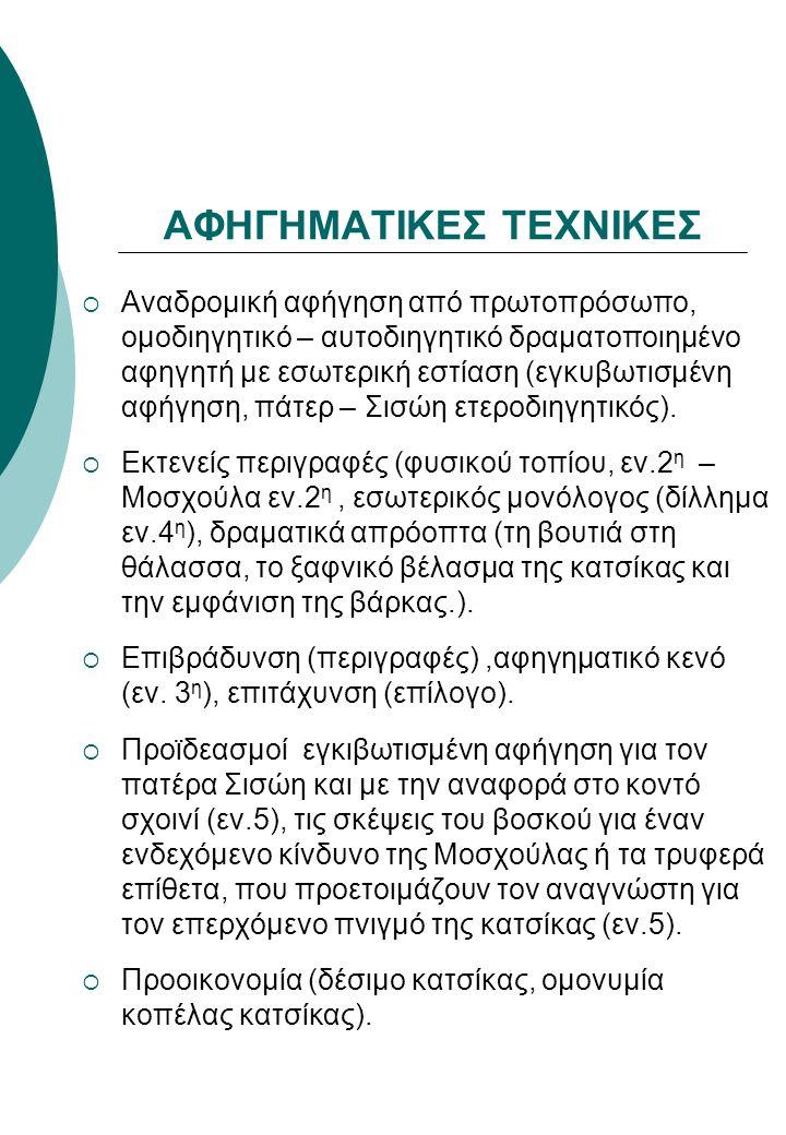 ΑΦΗΓΗΜΑΤΙΚΕΣ ΤΕΧΝΙΚΕΣ