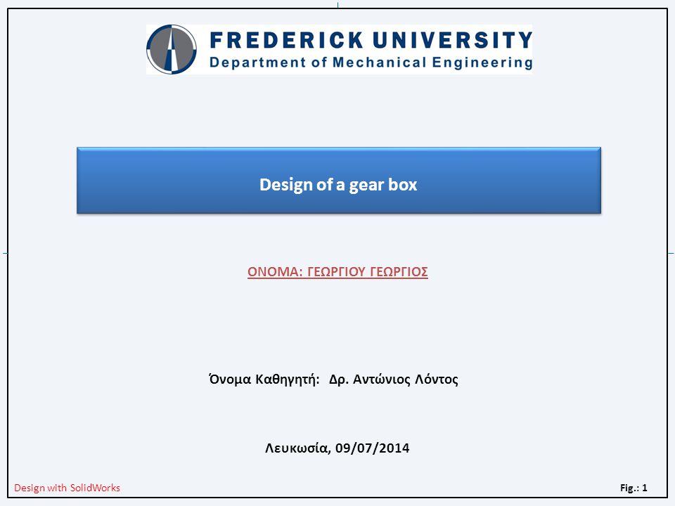 ΟΝΟΜΑ: ΓΕΩΡΓΙΟΥ ΓΕΩΡΓΙΟΣ Όνομα Καθηγητή: Δρ. Αντώνιος Λόντος