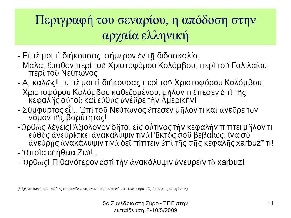 Περιγραφή του σεναρίου, η απόδοση στην αρχαία ελληνική