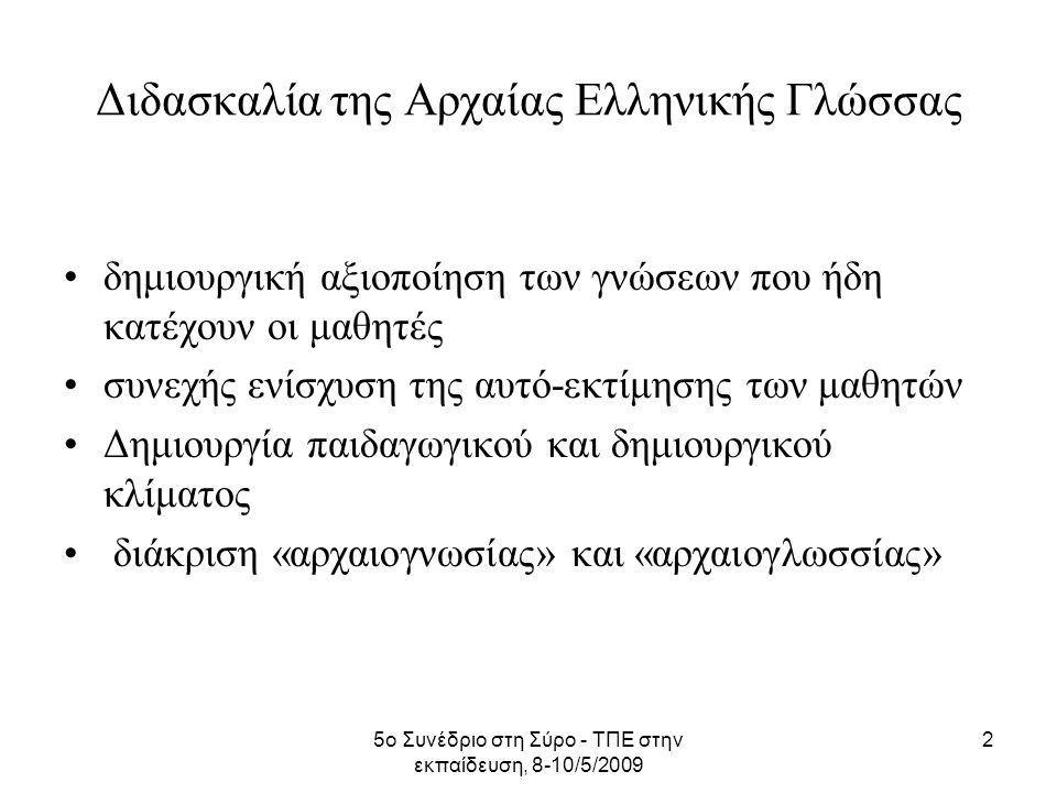 Διδασκαλία της Αρχαίας Ελληνικής Γλώσσας