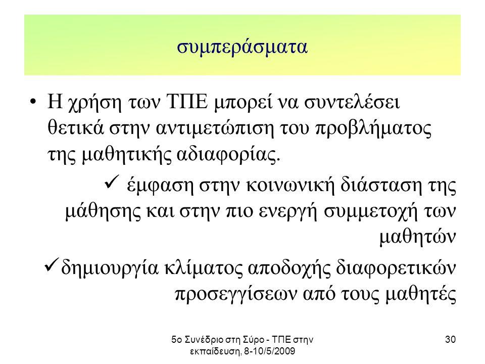 5ο Συνέδριο στη Σύρο - ΤΠΕ στην εκπαίδευση, 8-10/5/2009