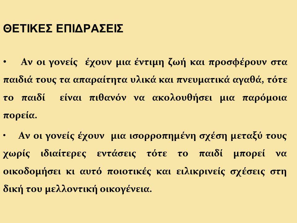 ΘΕΤΙΚΕΣ ΕΠΙΔΡΑΣΕΙΣ