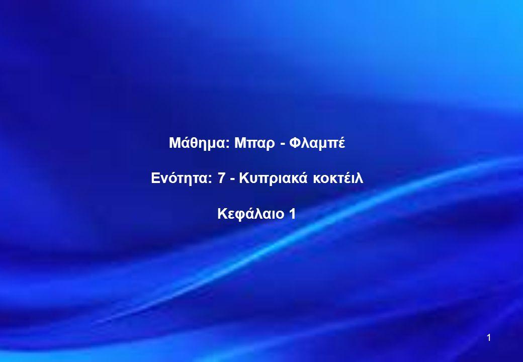 Ενότητα: 7 - Κυπριακά κοκτέιλ