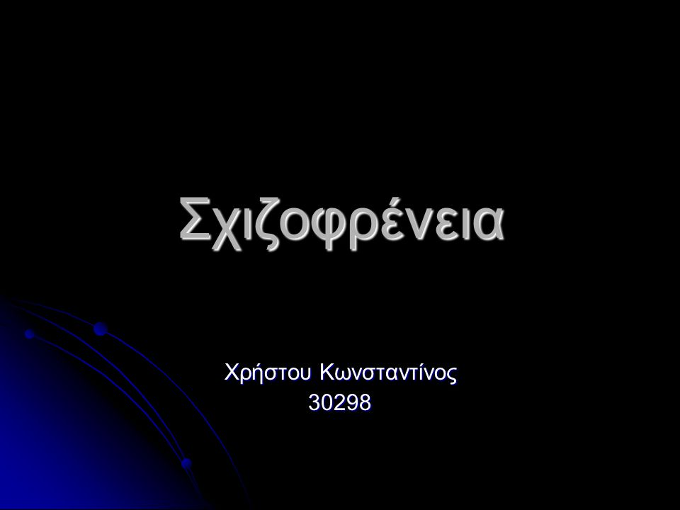 Σχιζοφρένεια Χρήστου Κωνσταντίνος 30298