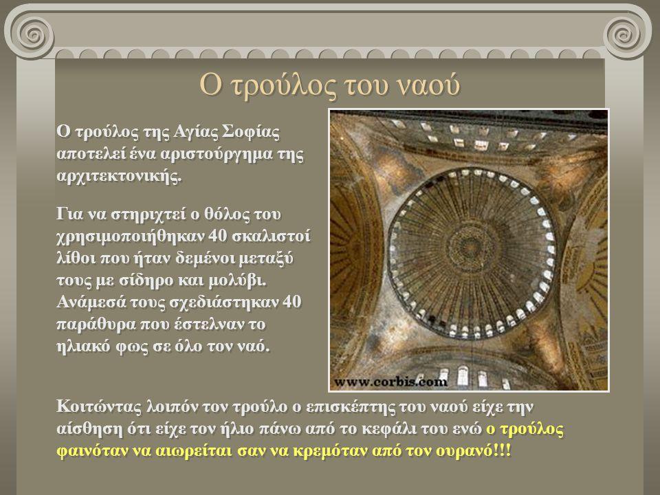 Ο τρούλος του ναού Ο τρούλος της Αγίας Σοφίας