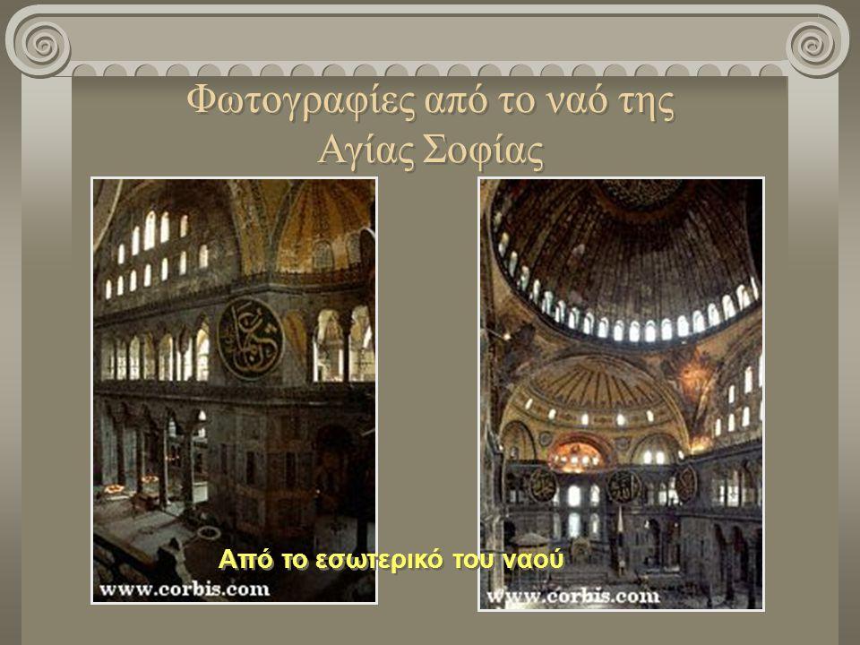 Από το εσωτερικό του ναού