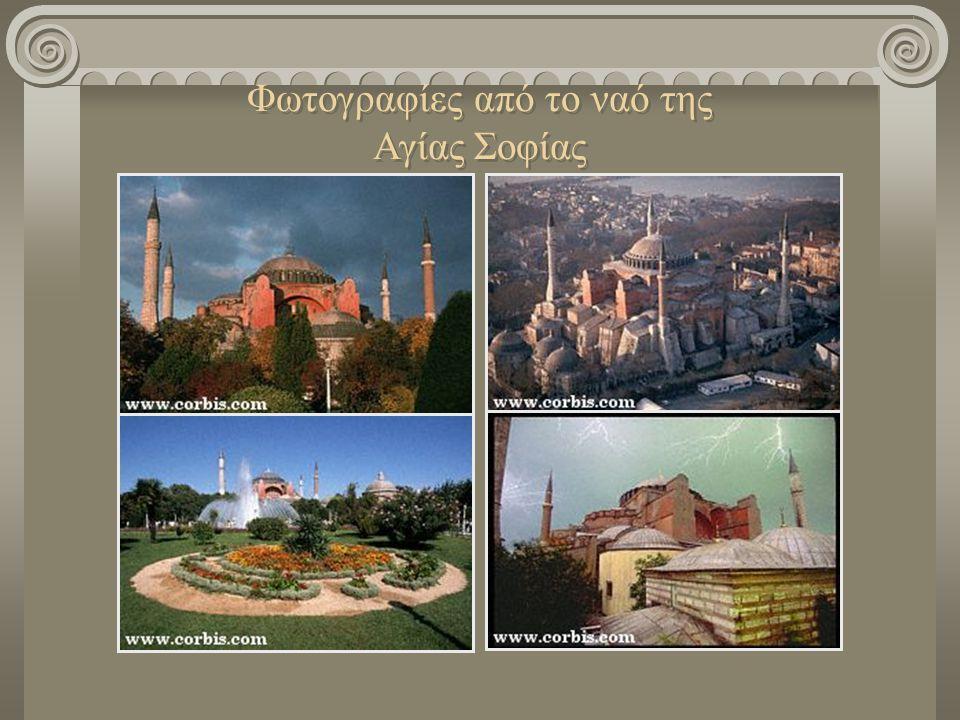Φωτογραφίες από το ναό της