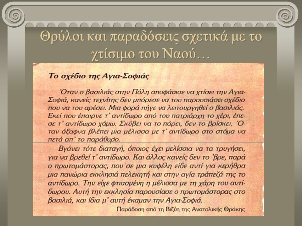 Θρύλοι και παραδόσεις σχετικά με το χτίσιμο του Ναού…
