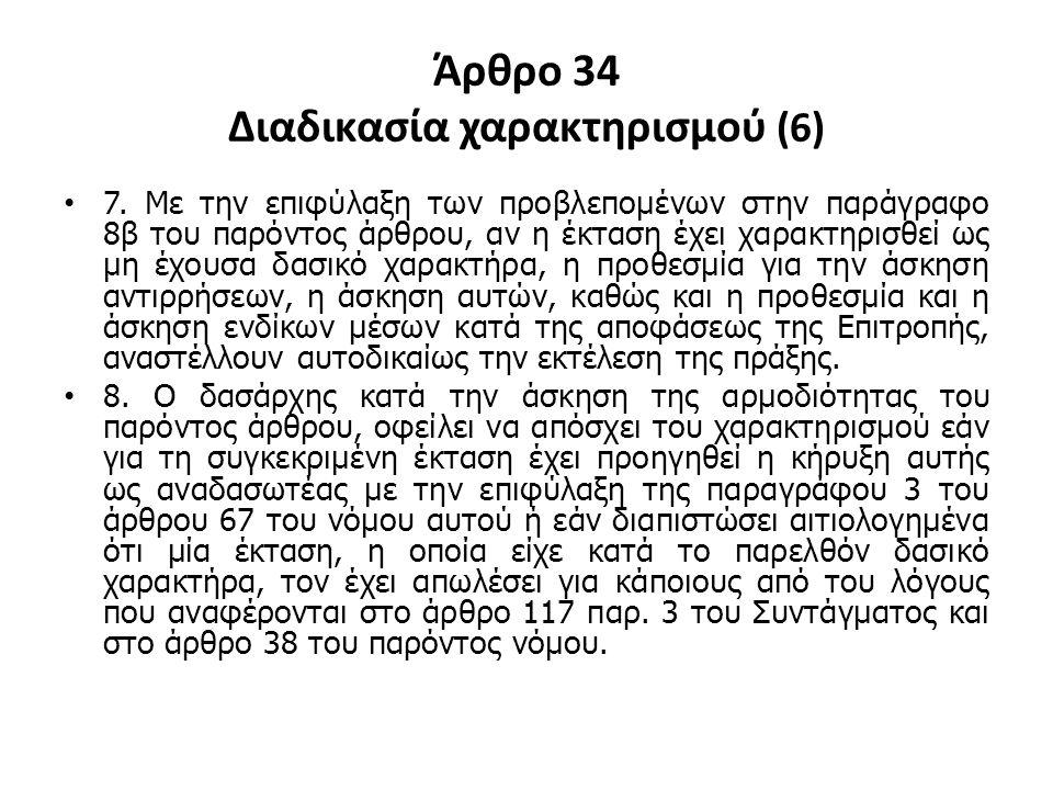 Άρθρο 34 Διαδικασία χαρακτηρισμού (6)
