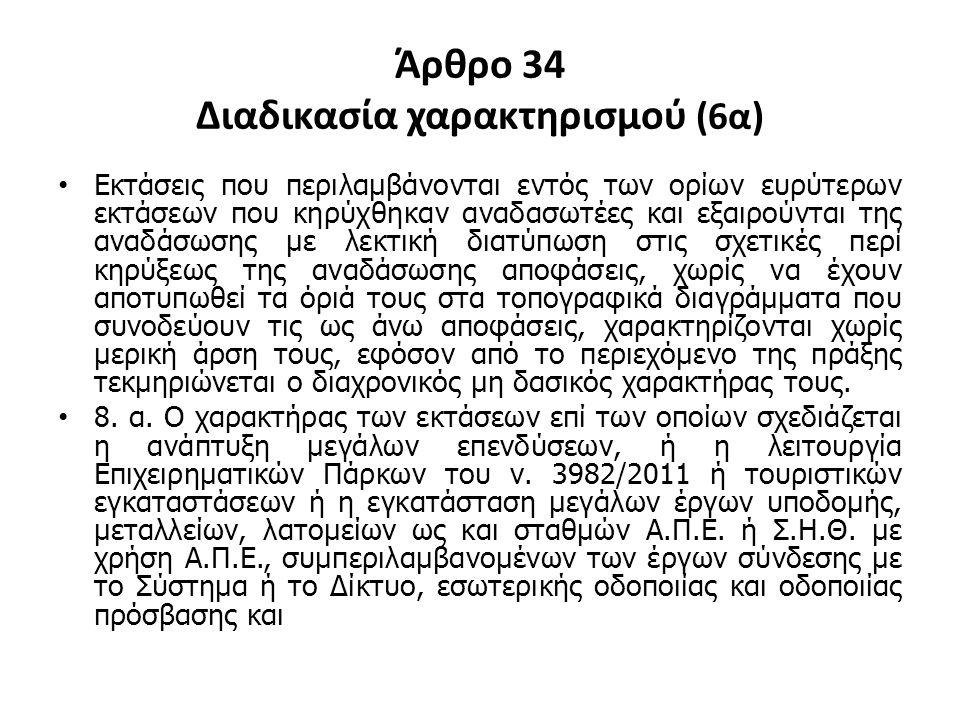 Άρθρο 34 Διαδικασία χαρακτηρισμού (6α)