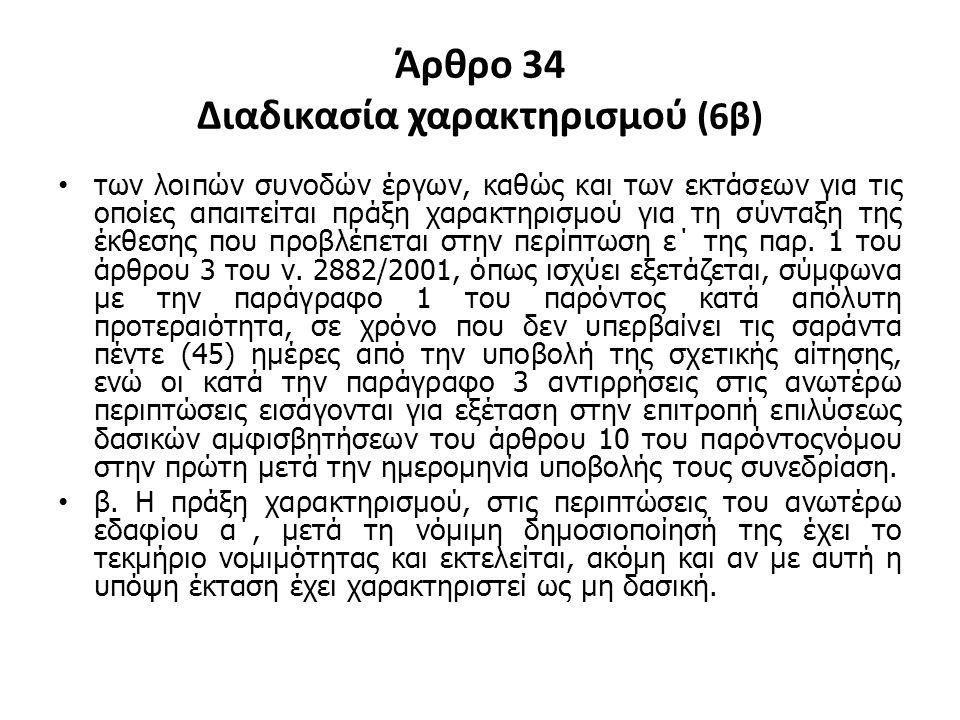Άρθρο 34 Διαδικασία χαρακτηρισμού (6β)