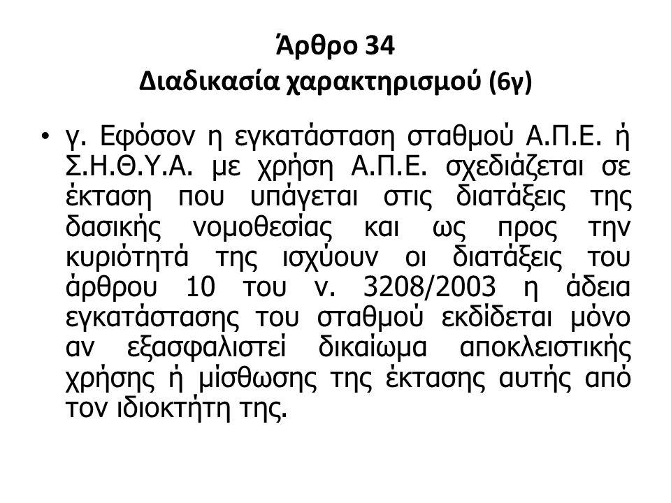 Άρθρο 34 Διαδικασία χαρακτηρισμού (6γ)