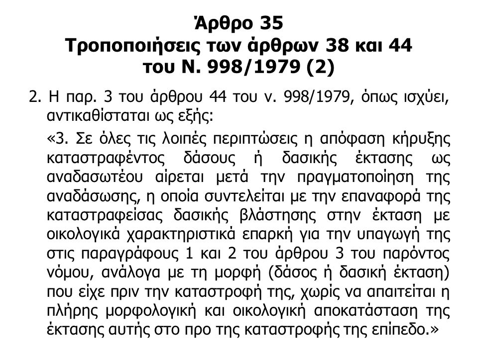 Άρθρο 35 Τροποποιήσεις των άρθρων 38 και 44 του Ν. 998/1979 (2)
