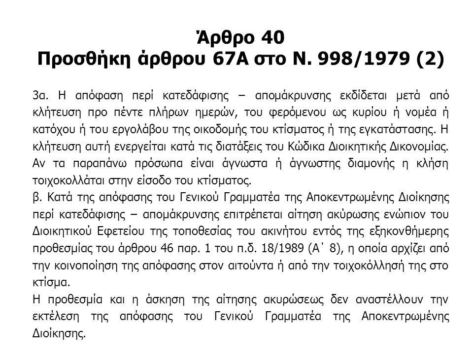 Άρθρο 40 Προσθήκη άρθρου 67Α στο Ν. 998/1979 (2)