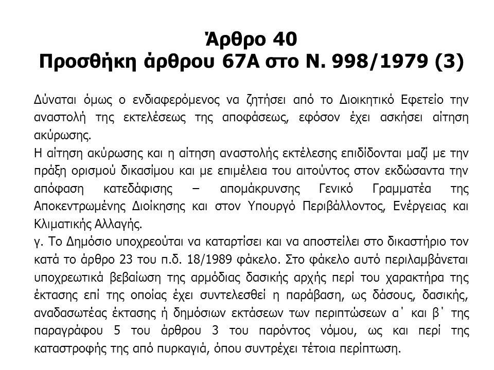Άρθρο 40 Προσθήκη άρθρου 67Α στο Ν. 998/1979 (3)