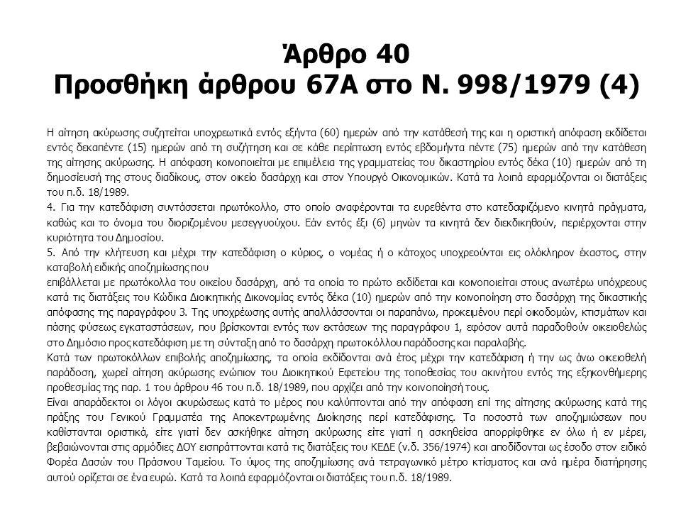 Άρθρο 40 Προσθήκη άρθρου 67Α στο Ν. 998/1979 (4)