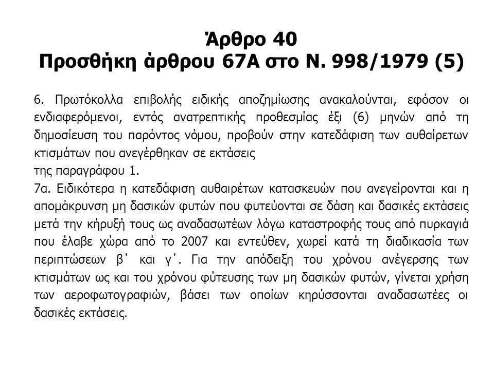 Άρθρο 40 Προσθήκη άρθρου 67Α στο Ν. 998/1979 (5)
