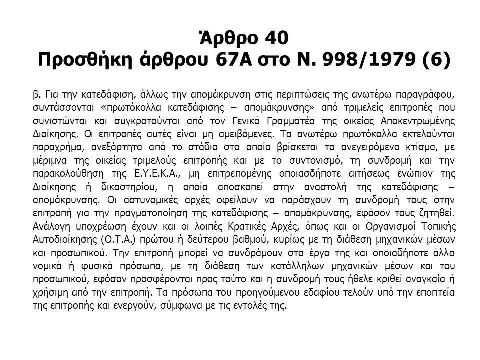 Άρθρο 40 Προσθήκη άρθρου 67Α στο Ν. 998/1979 (6)