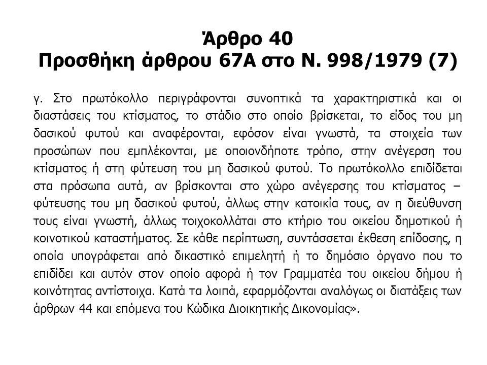 Άρθρο 40 Προσθήκη άρθρου 67Α στο Ν. 998/1979 (7)
