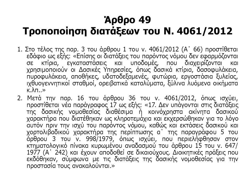 Άρθρο 49 Τροποποίηση διατάξεων του Ν. 4061/2012