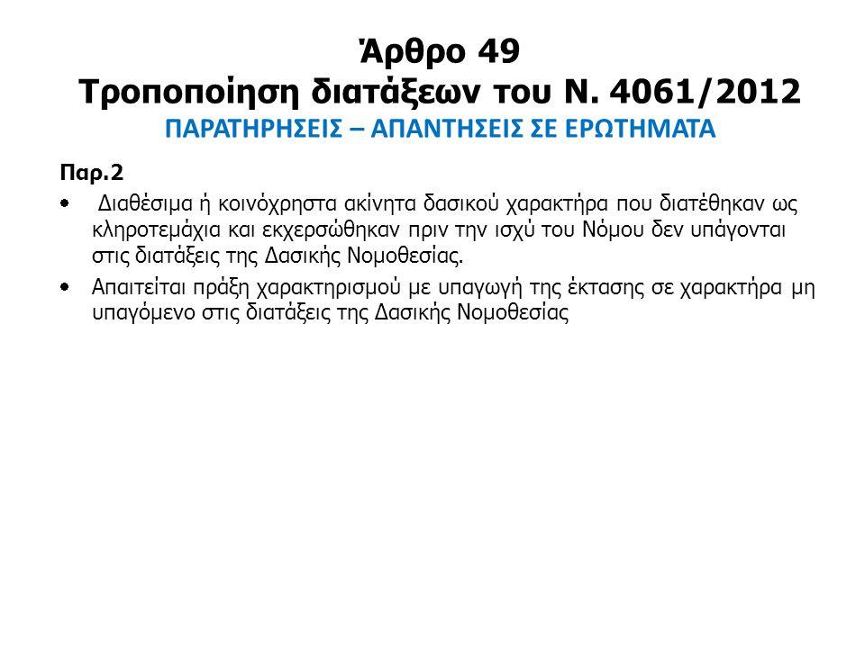 Άρθρο 49 Τροποποίηση διατάξεων του Ν