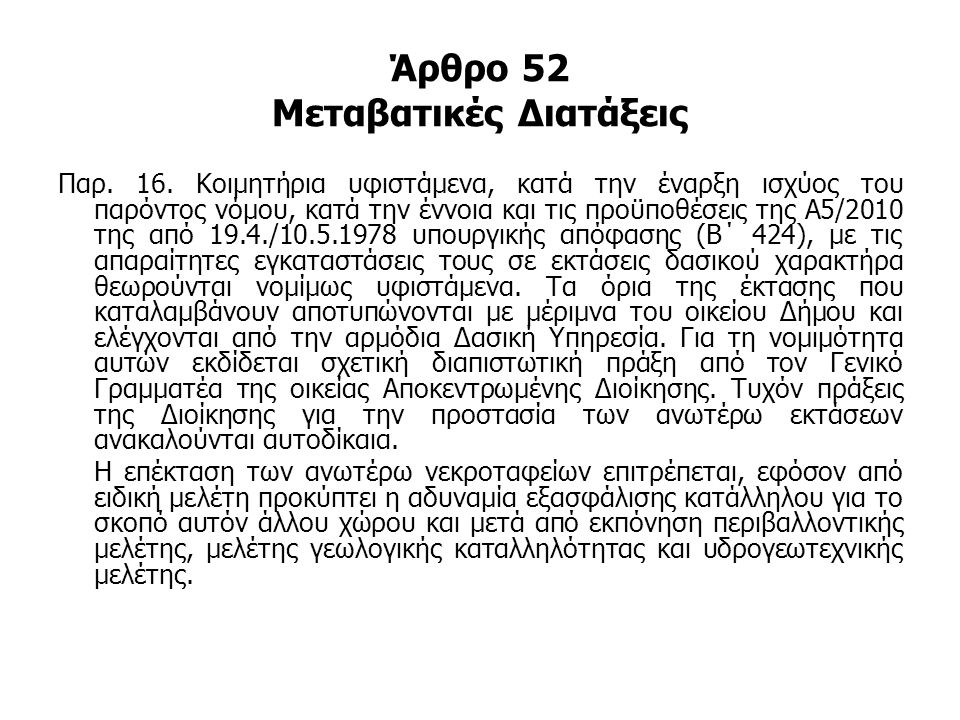 Άρθρο 52 Μεταβατικές Διατάξεις