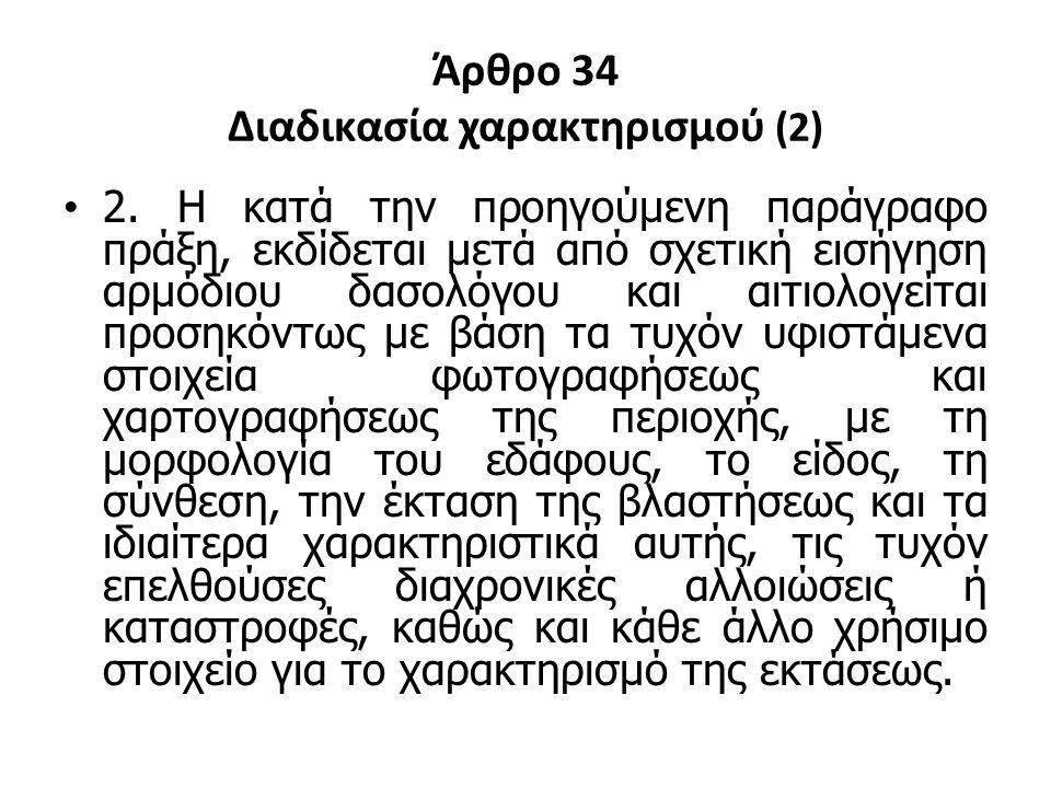 Άρθρο 34 Διαδικασία χαρακτηρισμού (2)