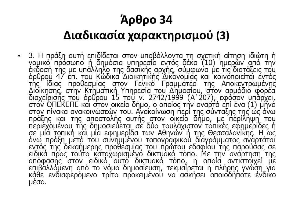 Άρθρο 34 Διαδικασία χαρακτηρισμού (3)