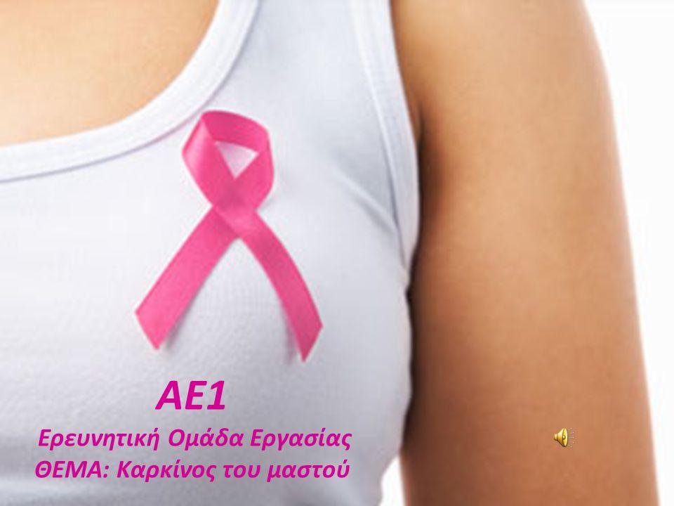 Ερευνητική Ομάδα Εργασίας ΘΕΜΑ: Καρκίνος του μαστού