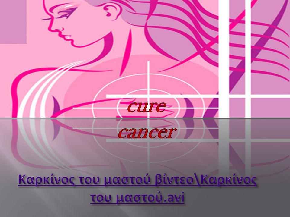 Καρκίνος του μαστού βίντεο\Καρκίνος του μαστού.avi