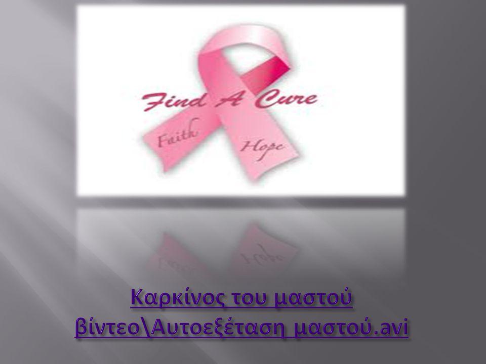 Καρκίνος του μαστού βίντεο\Αυτοεξέταση μαστού.avi