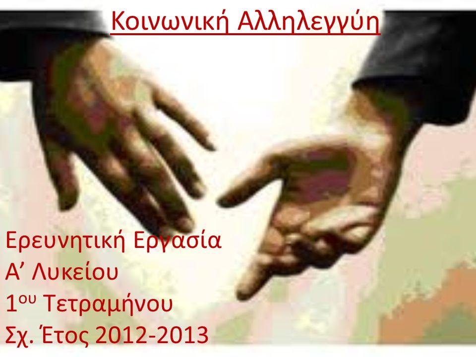 Ερευνητική Εργασία Α' Λυκείου 1ου Τετραμήνου Σχ. Έτος 2012-2013