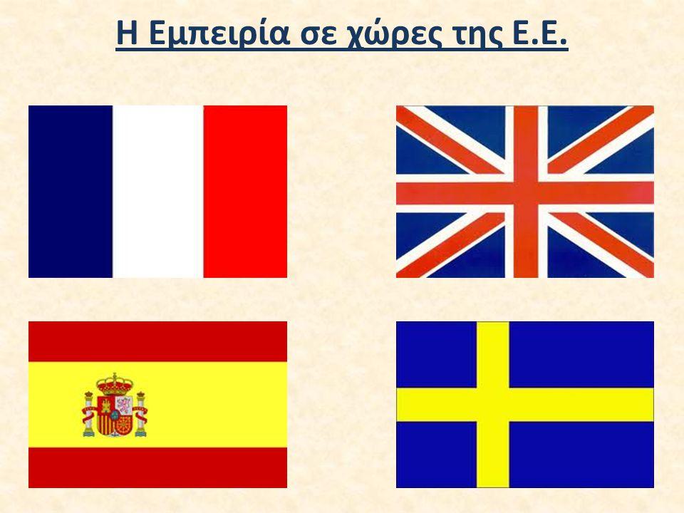 Η Εμπειρία σε χώρες της Ε.Ε.
