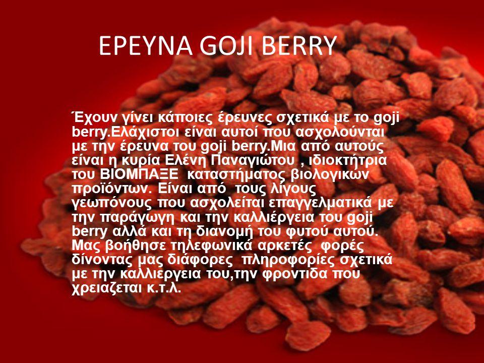ΕΡΕΥΝΑ GOJI BERRY