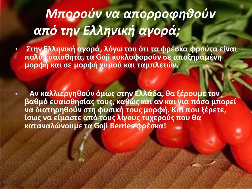 Μπορούν να απορροφηθούν από την Ελληνική αγορά;