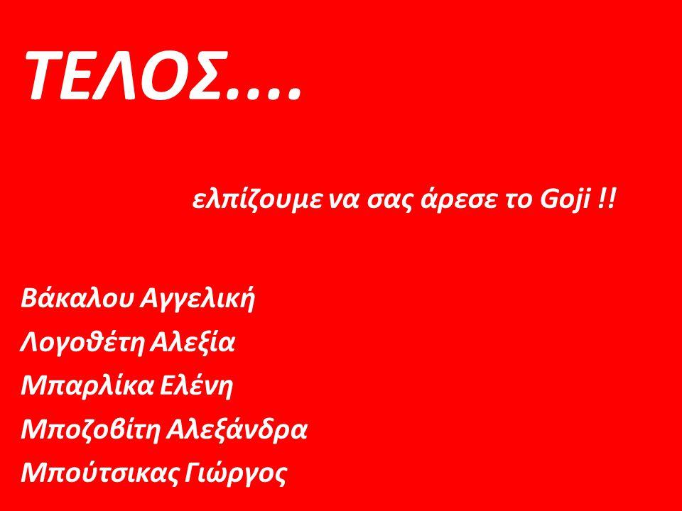 ελπίζουμε να σας άρεσε το Goji !!