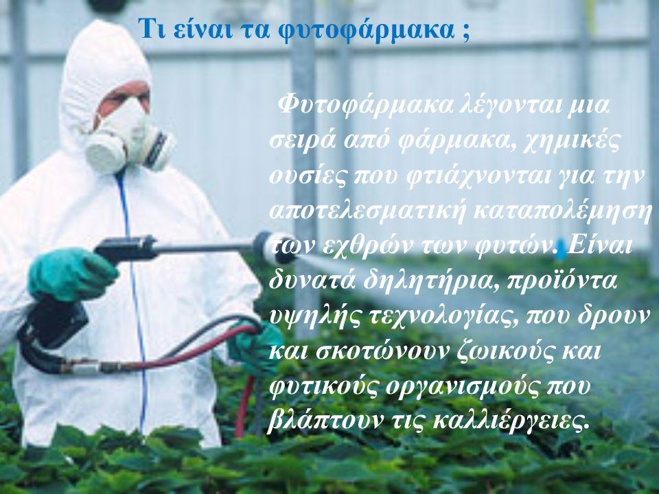 Τι είναι τα φυτοφάρμακα ;