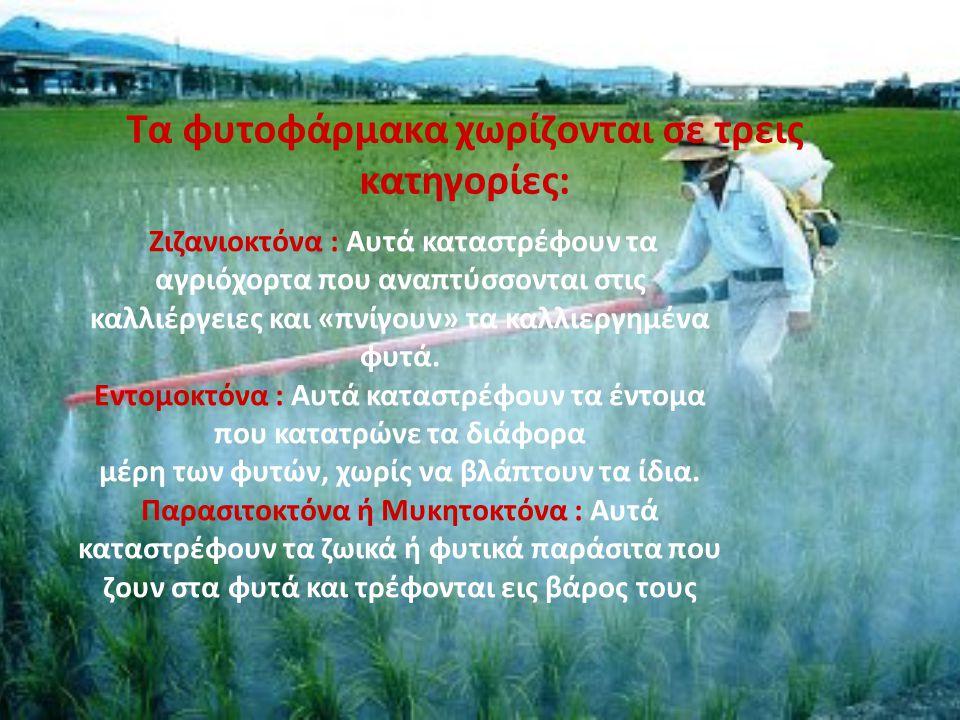 Τα φυτοφάρμακα χωρίζονται σε τρεις κατηγορίες: