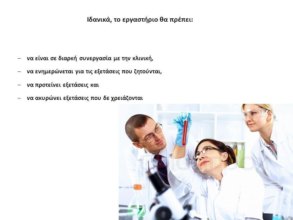 Ιδανικά, το εργαστήριο θα πρέπει: