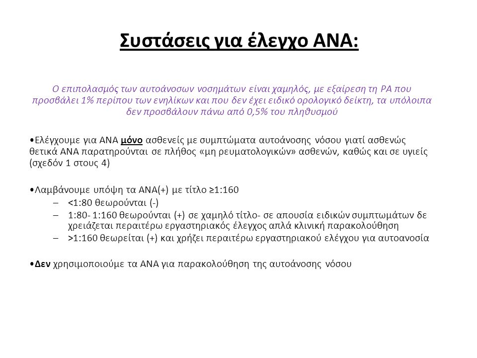 Συστάσεις για έλεγχο ΑΝΑ: