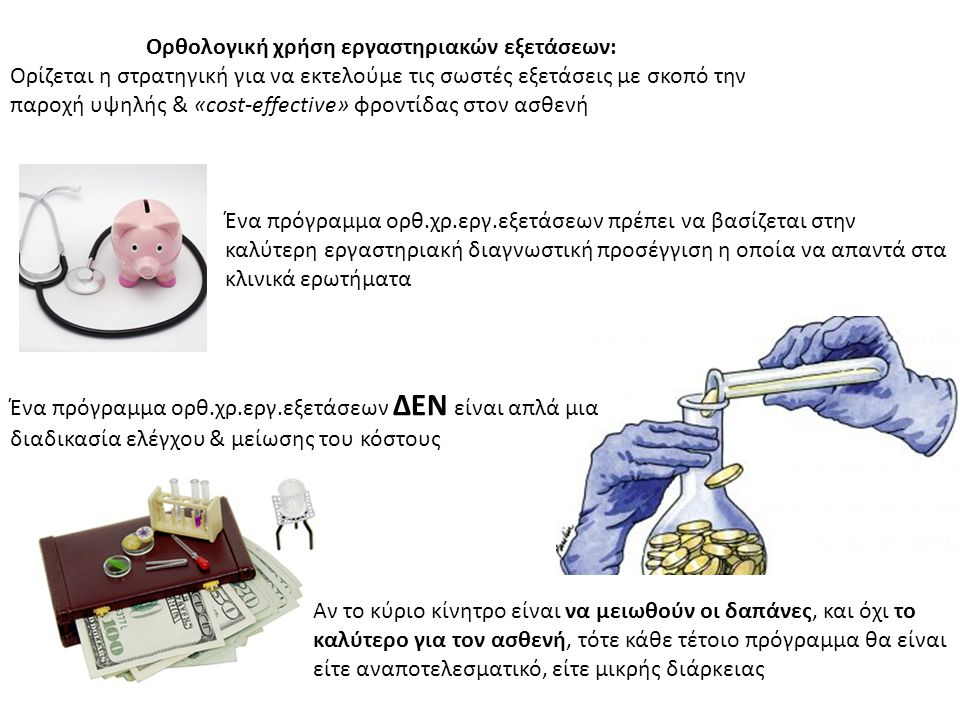 Ορθολογική χρήση εργαστηριακών εξετάσεων:
