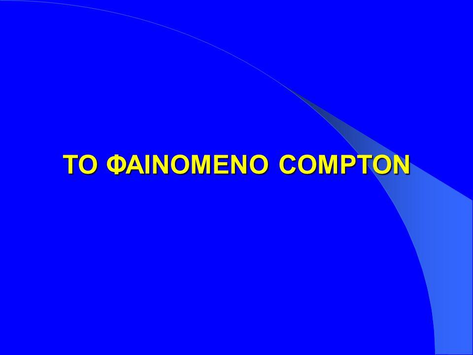 ΤΟ ΦΑΙΝΟΜΕΝΟ COMPTON
