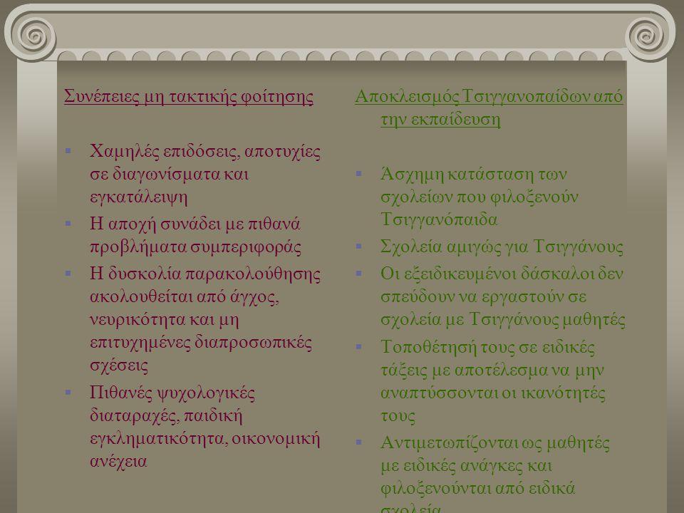 Συνέπειες μη τακτικής φοίτησης