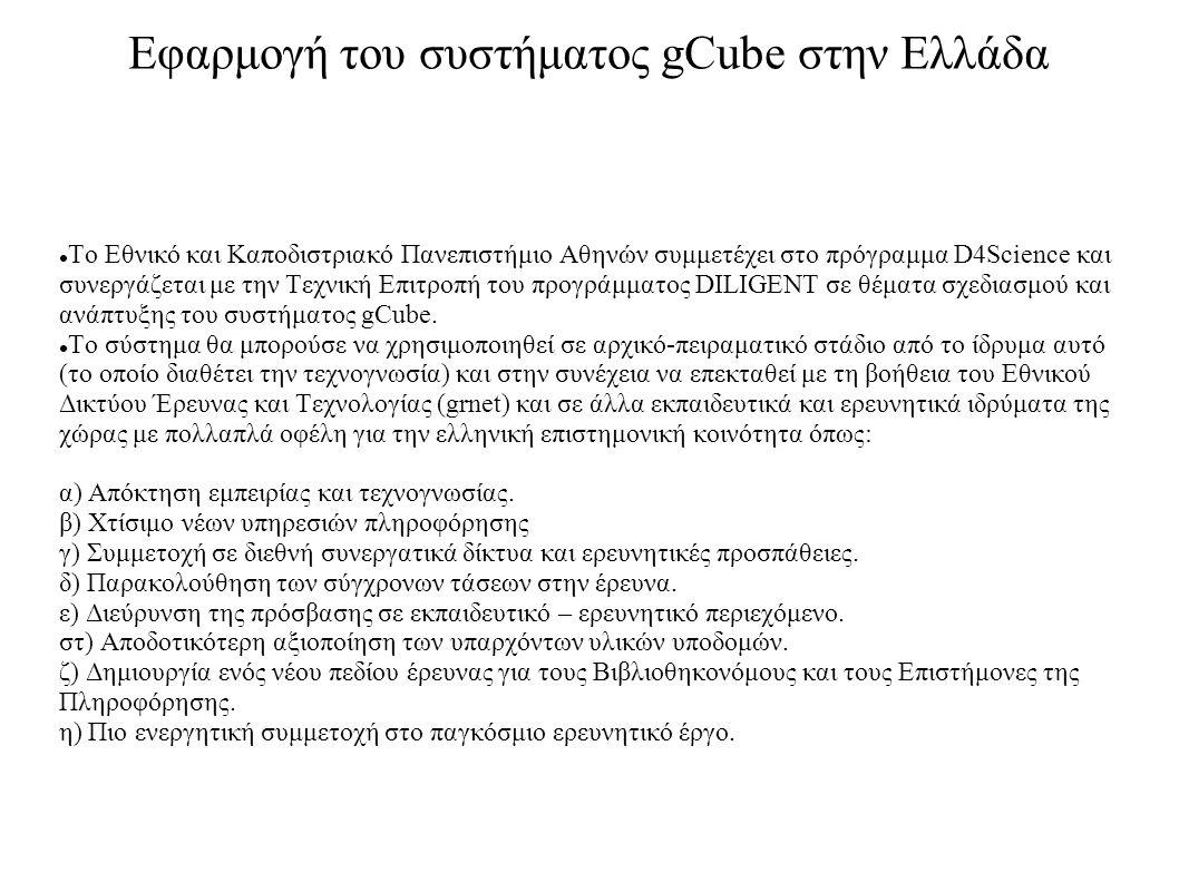 Εφαρμογή του συστήματος gCube στην Ελλάδα