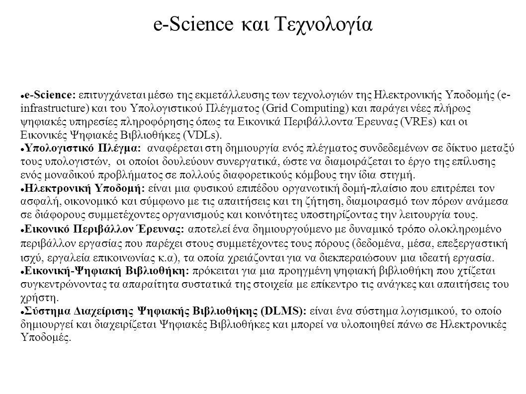 e-Science και Τεχνολογία