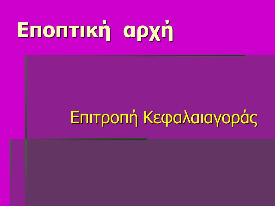 Εποπτική αρχή Επιτροπή Κεφαλαιαγοράς