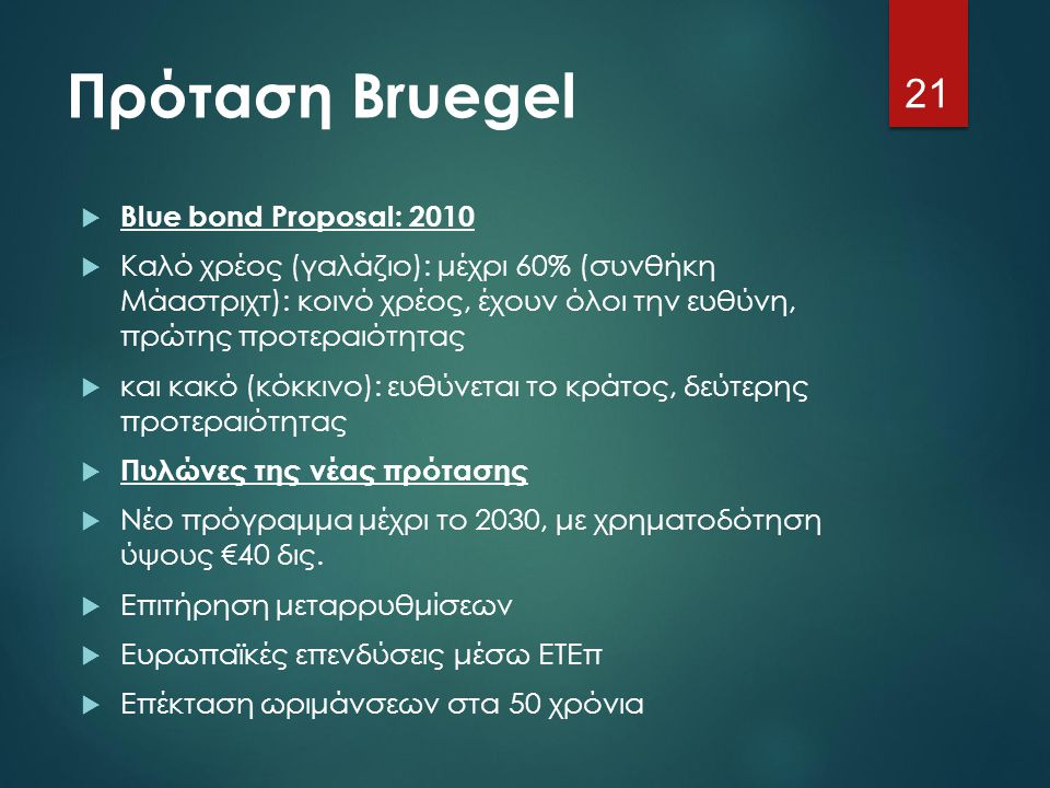 Πρόταση Bruegel Blue bond Proposal: 2010