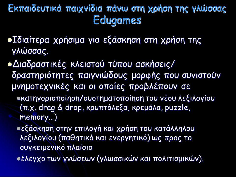 Εκπαιδευτικά παιχνίδια πάνω στη χρήση της γλώσσας Edugames